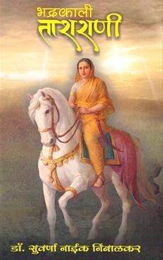 Bhadrakali Tararani