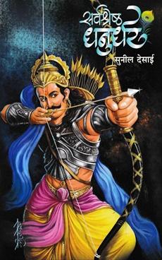 Sarvashreshtha Dhanurdhar