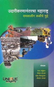 Udarikarananatarcha Maharashtra