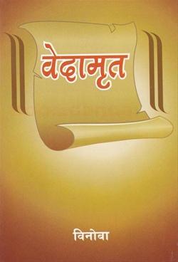Vedamruta ( Hindi)