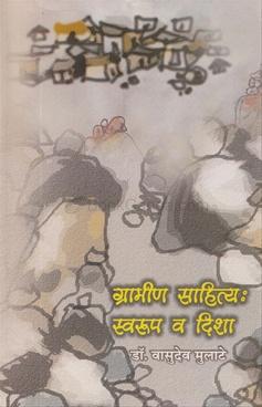 Gramin Sahitya : Swarup V Disha
