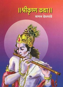 Shreekrushna Katha