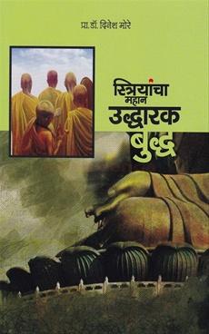 Striyancha Mahan Uddharak Buddha