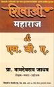 शिवाजी महाराज & एम.बी.ए.