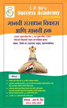 Manavi Sansadhan Vikas Ani Manavi Hakka