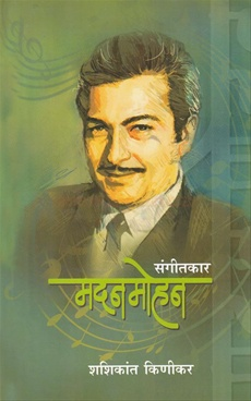 संगीतकार मदन मोहन
