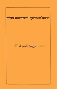 Dalit Chalvaliche NGO Karan
