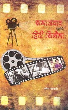 Samajvad Ani Hindi Cinema