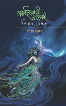 Karlsanchi Jalpari Ani Vilakshan Gudhkatha