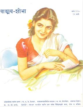 वाङ्मय शोभा ( मार्च १९५० )