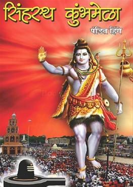 Sinhastha Kumbhmela