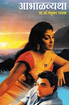 Abhalvyatha
