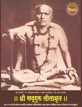 Shri Sadguru Lilamrut