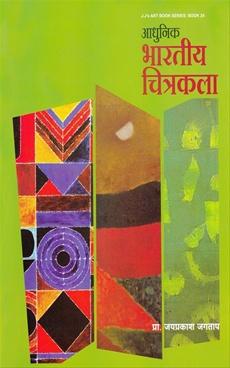Adhunik Bharatiya Chitrakala