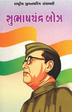 Subhashchandra Bose