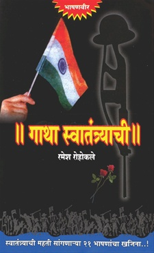 Gatha Swatantryachi