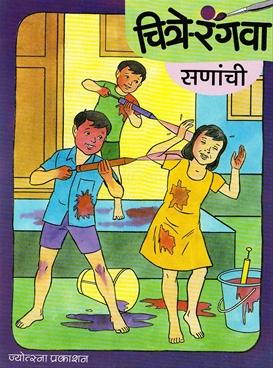 Chitre Rangva Sananchi