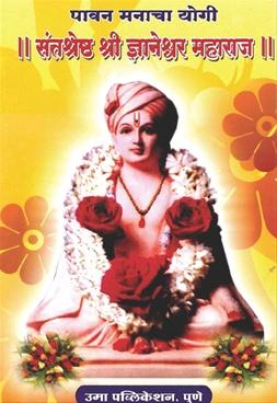 Santshreshtha Shri Dnyaneshwar Maharaj
