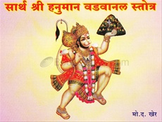 Sarth Shree Hanuman Vadvanal Stotra