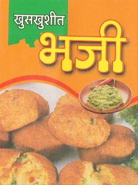 Khuskhushit Bhaji