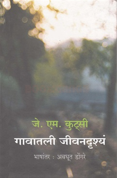 Gavatali jivandrushya