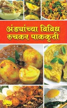 Anddyanchya Vividh Ruchkar Pakkruti