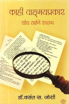 Kahi Vangmayprakar : Shodh Ani Swarup