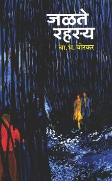 Jalate Rahasya
