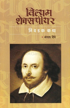 William Shakespear - Nivadak Katha