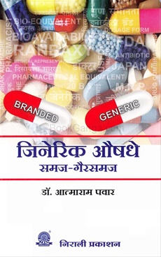 Generic Aushadhe Samaj - Gairsamaj