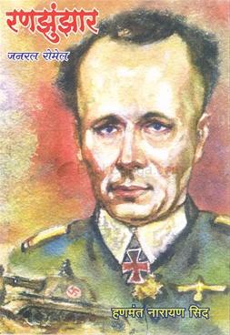 Ranjhunjhar - General Romel