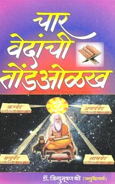 Char Vedanchi Tondolakh