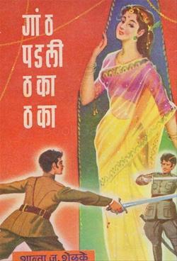 Gath Padali Thaka Thaka
