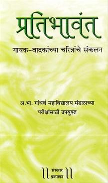 Pratibhavant