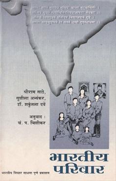 भारतीय परिवार