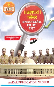 Aakar Planner MPSC Rajyaseva, PSI, STI, ASST.