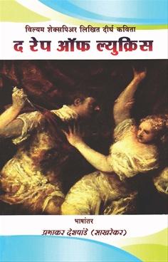 The Rape of Lucreece