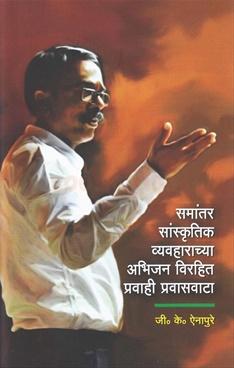 Samantar Sanskrutik Vyavharachya Abhijan Virhit Pravahi Pravasvata