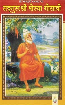 Sadguru Shri Moraya Gosavi