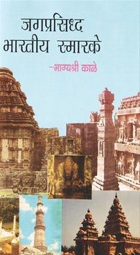 Jagaprasiddha Bhartiya Smarake