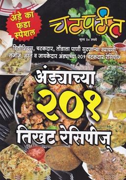Andyachya 201 Tikhat Recipes