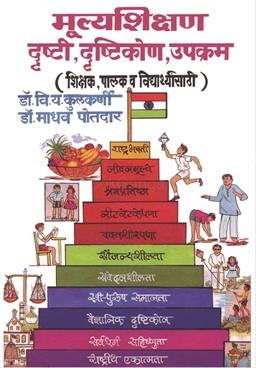 Mulyashikshan Drushti Drushtikon Upakram