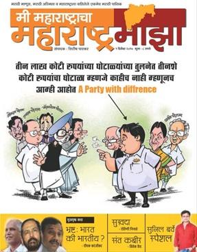 Maharashtra Maza 1 Disember 2010