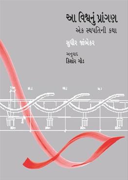 He Vishwache Angan ( Gujarati )