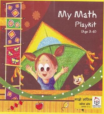 माझे गणित खेळ संच वयोगट ३ - ६