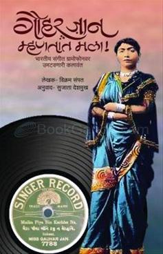 Gauhar Jaan Mhanatat Mala!