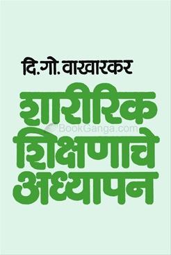 Shareerik Shikshanache Adhyapan