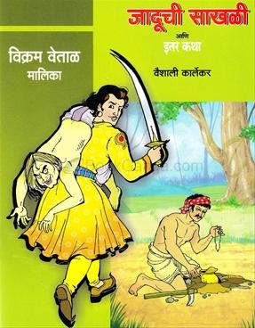 Vikram Vetal Malika Jaduchi Sakhali Ani Itar Katha
