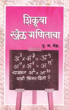 Shikuya Khel Ganitacha