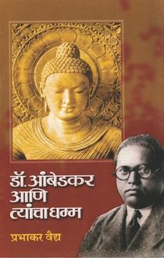 Dr. Ambedkar Ani Tyancha Dhamm